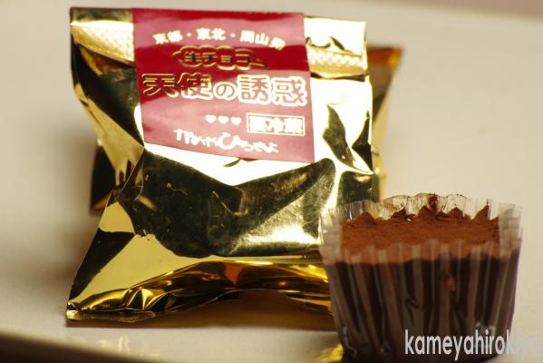 生チョコ天使の誘惑