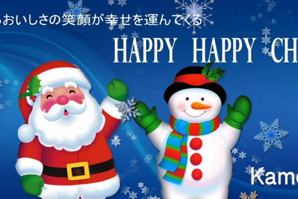HappyChristmas