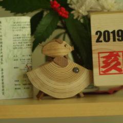 2019亀屋廣清