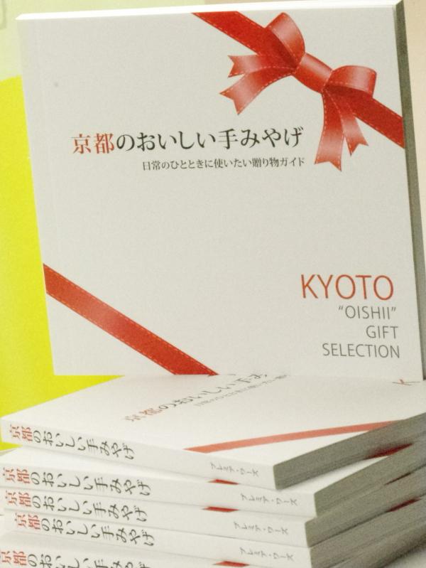 京都のおいしい手みやげ