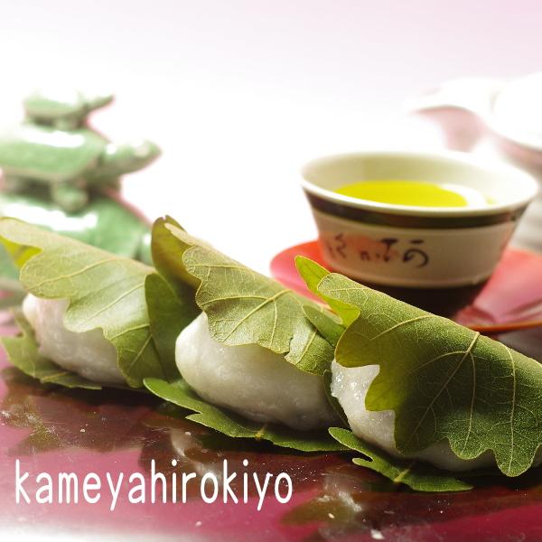 柏餅 京都 亀屋廣清 和菓子 生菓子