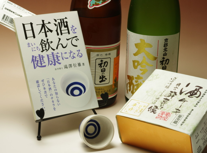 日本酒を飲んで健康になる
