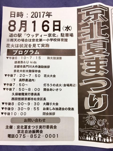 京北夏祭り 亀屋廣清 京都周山