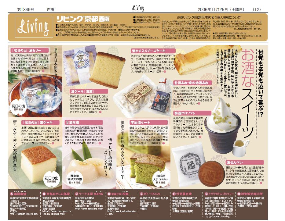 リビング京都 酒ケーキ