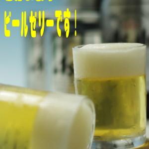 亀屋廣清ビールゼリー