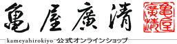 オンラインショップ京都 酒ケーキの亀屋廣清